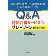 Q&A訪問介護サービスのグレーゾーン―適正な介護サービス費算定のためのガイドライン 第3次改訂版 [単行本]