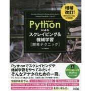 Pythonによるスクレイピング&機械学習開発テクニック 増補改訂版 [単行本]