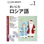 NHK CD ラジオ まいにちロシア語 2019年1月号 [ムック・その他]