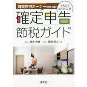 賃貸住宅オーナーのための確定申告節税ガイド―平成31年3月申告用 [単行本]