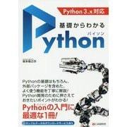 基礎からわかるPython [単行本]