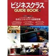 ビジネスクラス GUIDE BOOK 改訂版 [ムック・その他]
