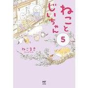 ねことじいちゃん 5(メディアファクトリーのコミックエッセイ) [単行本]