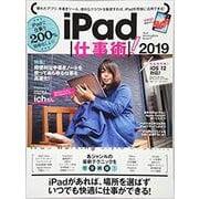 iPad仕事術! 2019 [単行本]