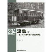 流鉄〈下〉5.7キロを走り続ける流山の鉄道(RM LIBRARY〈234〉) [単行本]