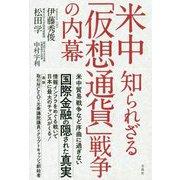 米中 知られざる「仮想通貨」戦争の内幕 [単行本]