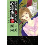 あかりとシロの心霊夜話 27(LGAコミックス) [コミック]