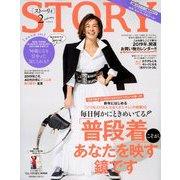 STORY (ストーリー) 2019年 02月号 [雑誌]
