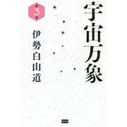 宇宙万象〈第3巻〉 [単行本]