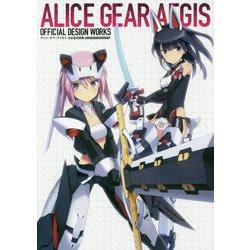 アリス・ギア・アイギス公式設定画集 ALICE GEAR AEGIS OFFICIAL DESIGN WORKS [単行本]