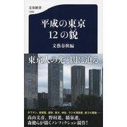 平成の東京12の貌(文春新書) [新書]