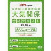 公害防止管理者試験 大気関係 合格テキスト〈2019-2020年版〉 [単行本]