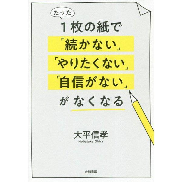たった1枚の紙で「続かない」「やりたくない」「自信がない」がなくなる [単行本]