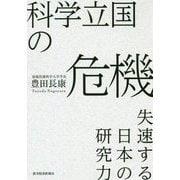 科学立国の危機―失速する日本の研究力 [単行本]