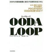 OODA LOOP(ウーダループ)―次世代の最強組織に進化する意思決定スキル [単行本]
