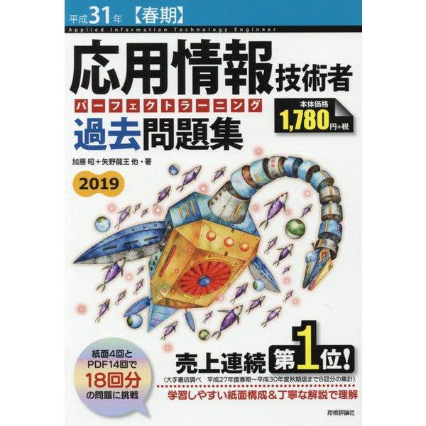 応用情報技術者パーフェクトラーニング過去問題集〈平成31年春期〉 第21版 [単行本]