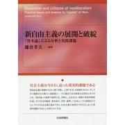 新自由主義の展開と破綻―『資本論』による分析と実践課題 [単行本]