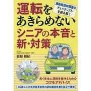 運転をあきらめないシニアの本音と新・対策 [単行本]