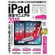 iPad完全マニュアル 2019最新情報対応版 [単行本]
