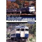 鉄道アーカイブシリーズ51 中央本線の車両たち 【甲斐篇】 甲府~小淵沢