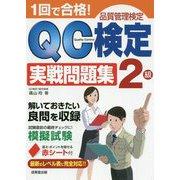 1回で合格!QC検定2級実戦問題集 [単行本]