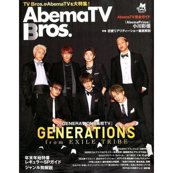 AbemaTV Bros. [ムック・その他]