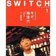 SWITCH VOL.37NO.1(JAN.2019) [単行本]