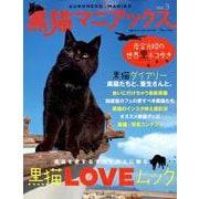 黒猫マニアックス vol.3 (白夜ムック580) [ムック・その他]