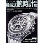 機械式腕時計年鑑2018-2019: カートップムック [ムック・その他]