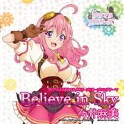 Believe in Sky (TVアニメ『ぱすてるメモリーズ』オープニングテーマ)
