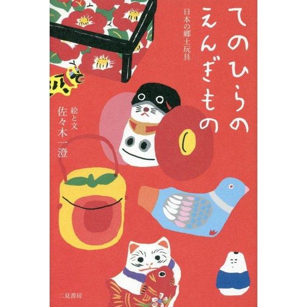 てのひらのえんぎもの―日本の郷土玩具 [単行本]