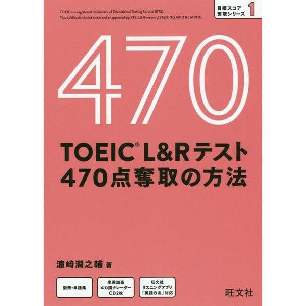 TOEIC L&Rテスト 470点奪取の方法 [単行本]