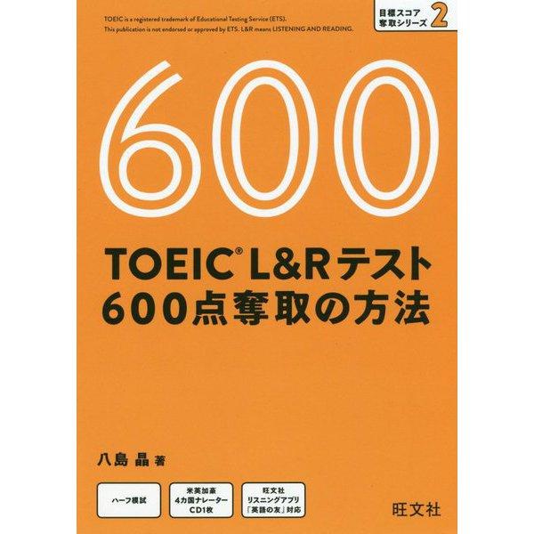TOEIC L&Rテスト 600点奪取の方法 [単行本]