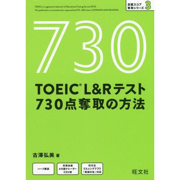 TOEIC L&Rテスト 730点奪取の方法 [単行本]