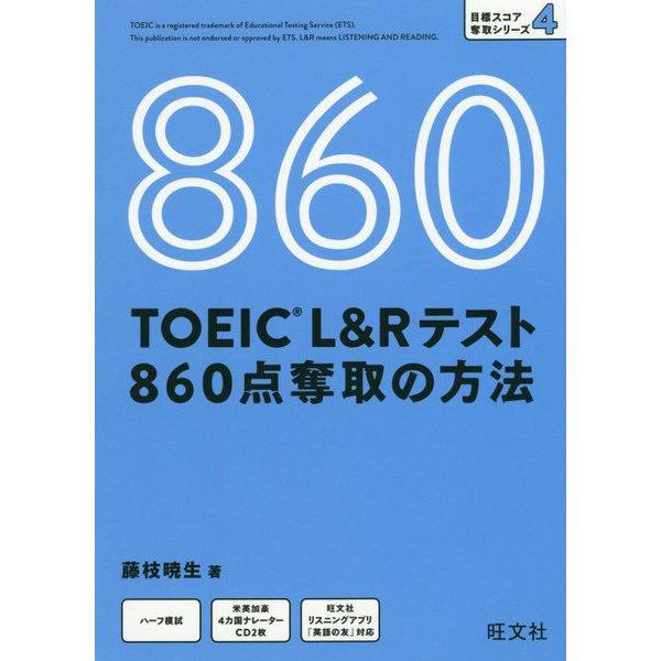 TOEIC L&Rテスト 860点奪取の方法 [単行本]