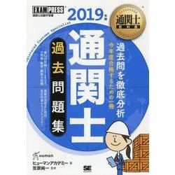 通関士過去問題集〈2019年版〉 第13版 (通関士教科書) [単行本]