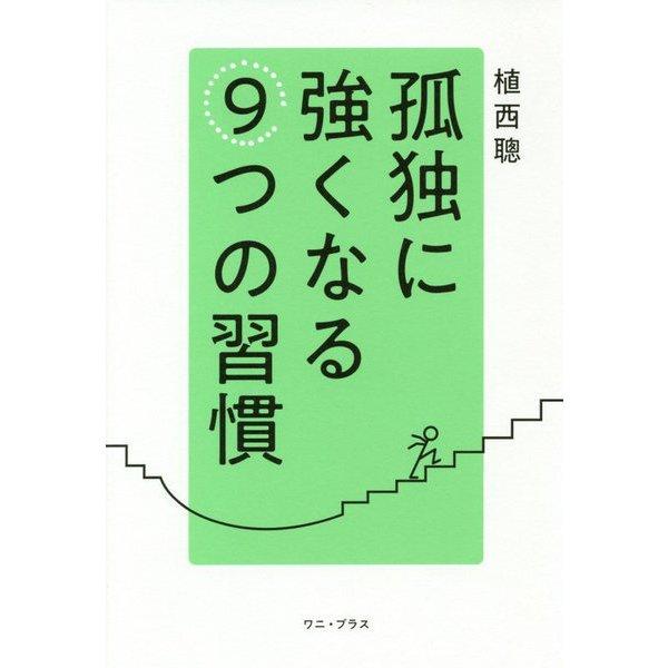 「孤独」に強くなる9つの習慣 [単行本]