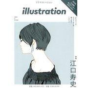 illustration (イラストレーション) 2019年 03月号 [雑誌]
