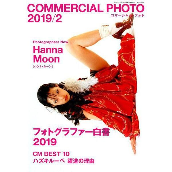 COMMERCIAL PHOTO (コマーシャル・フォト) 2019年 02月号 [雑誌]