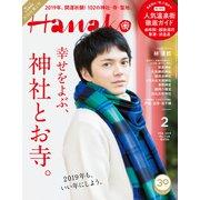 Hanako(ハナコ) 2019年 02月号 [雑誌]
