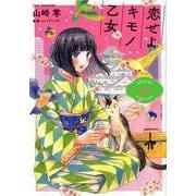 恋せよキモノ乙女 3(BUNCH COMICS) [コミック]