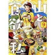 山と食欲と私 9(BUNCH COMICS) [コミック]