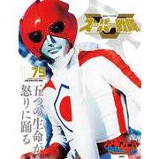 スーパー戦隊Official Mook20世紀 1979(講談社シリーズMOOK) [ムックその他]