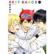 SKET DANCE 16(集英社文庫 し 66-16) [文庫]