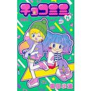 チョコミミ 11(りぼんマスコットコミックス) [コミック]