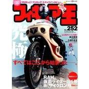 フィギュア王 No.252(ワールド・ムック 1191) [ムックその他]