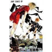 ハイキュー!! 36(ジャンプコミックス) [コミック]