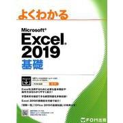 よくわかるMicrosoft Excel2019基礎 [単行本]