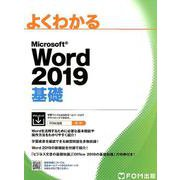 よくわかるMicrosoft Word2019基礎 [単行本]