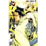 火ノ丸相撲 24(ジャンプコミックス) [コミック]